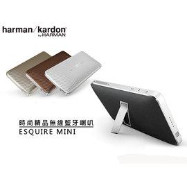 ~Harman Kardon ~Esquire Mini輕薄旅行商務藍芽行動電源喇叭黑白棕