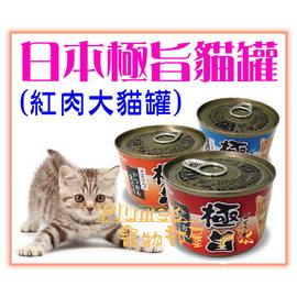 ~Plumes寵物部屋~ 極旨~紅肉貓罐頭150g~24罐 箱~鰹魚鮪魚大貓罐 貓餐罐可混