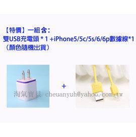 淘氣寶貝1593蘋果雙USB充電頭 iPhone5 5c 5s 6 6p數據線1組三星IP