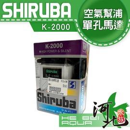 ^~ 河北水族~ 滿490 ^~ Shiruba銀箭~K系列空氣幫浦單孔馬達K~2000