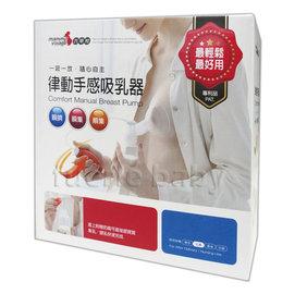 六甲村律動手感吸乳器(98858)