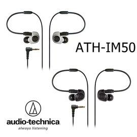 ↓下殺↓東京快遞耳機館 店面最安心 audio~technica ATH~IM50 雙動圈