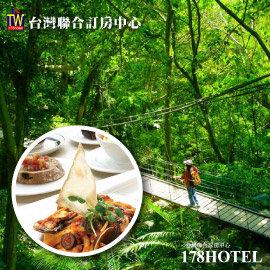 假日不加價大板根森林溫泉度假村.入園門票+太子西餐廳午or晚餐