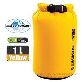 【澳洲 Sea To Summit】新款 LIGHTWEIGHT DRY SACKS 70D輕量防水收納袋 (1L)/防水內袋.打包袋.收納袋.裝備袋.打理包/ STSADS1YW 黃