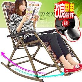 雙層無重力躺椅搖搖椅C022-002(無段式躺椅.折合椅摺合椅.折疊椅摺疊椅.涼椅休閒椅戶外椅.靠枕透氣網扶手椅子.特賣會)