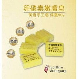 卵磷素嫩膚皂 香皂 皂 90g