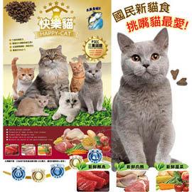製HappyCat~快樂貓~鮪魚雞肉高嗜口貓飼料18kg重量包