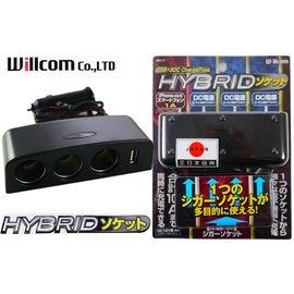 willcom 3孔擴充座 USB車充頭 手機充電 三星 平板 HTC IPhone4 5
