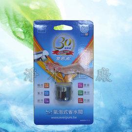 【淨水工廠】愛惠浦6合1氣泡式省水閥