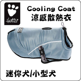 趴趴狗寵物 ^~ Hurtta~Cooling Coat 涼感散熱衣 ~ 迷你犬 小型犬~