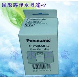 《現貨供應》《免運費》《送餘氯測試液》國際牌淨水器濾心P-250MJRC/P250MJRC..適用機型PJ-250MR/PJ250MR 濾水器
