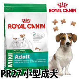 法國皇家~小型成犬PR27 老犬PR 8~飼料~2kg