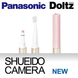 集英堂写真機~全國~PANASONIC EW~DS26 攜帶型超音波電動牙刷 資生堂MAQ