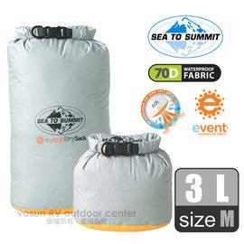 【澳洲 Sea To Summit】新款 EVAC DRY SACKS 70D eVent輕量防水透氣收納袋 (3L)/打包袋.收納袋.裝備袋.打理包/ STSAEDS3GY 淺灰