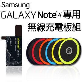 Samsung GALAXY NOTE 4  無線充電組 無線充電板 無線接收片 QI無線