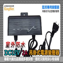 監視器 戶外防水變壓器 DC12V 2A 吊掛式 監視器 主機 DVR 室外 攝像機 監視