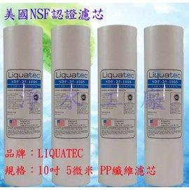【淨水工廠】《4支裝》LIQUATEC通過美國NSF認證5M PP通用規格纖維濾心..標準規格濾心/10吋濾心