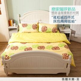 ~戀家小舖~超保暖搖粒絨~雙人床包兩用毯4件組~ 微醺米蘭黃 W07~AAW215