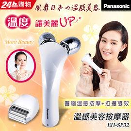 加码送SK-II保养组Panasonic国际牌温感美容按摩器EH-SP32