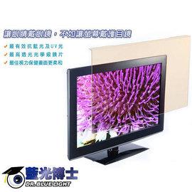 藍光博士19吋抗藍光液晶螢幕護目鏡 JN~19PLB 有效阻隔UV光和眩光