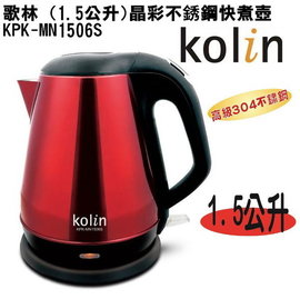 KOLIN 歌林 1.5L 晶彩不304銹鋼電茶壺 KPK-MN1506S