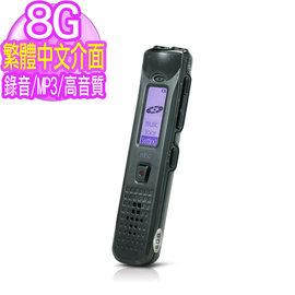 超強錄音 MP3 高音質 內建擴音喇叭 中文介面 內建8G    ~綠洲影音廣場~