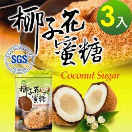 【隆一嚴選】天然椰子(35 超低GI值)花蜜糖-350g/袋(精品嚴選)PS#附送專用湯匙一支-Sugar500-3袋/組