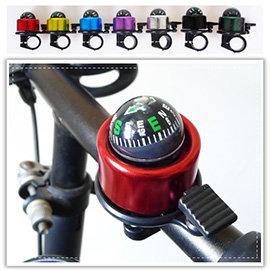 【Q禮品】A2248 指南針自行車鈴鐺/拇指鈴/小折 自行車週邊/自行車鈴/球型指南針/戶外登山