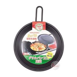 探險家戶外用品㊣HB-992 CAPTAIN STAG 日本鹿牌香格里拉烹飪煎鍋桌用鍋蓋20CM 日本製 可加購HB-373