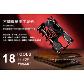 ~DM202~18合1不鏽鋼工具卡Wallet Zinja 多 萬用工具刀 工具組 DIY