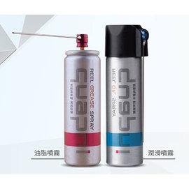 ◎百有釣具◎QUAPNI 捲線器保養噴霧 捲線器油脂噴霧(紅色) / 捲線器潤滑噴霧(藍色)~S牌同等級