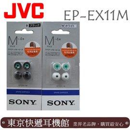 東京快遞耳機館 SONY EP~EX11M 矽膠耳塞 佳 耐用 MDR~XB90EX. M