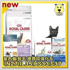 法國皇家~IH34加強化毛^|IL35室內長毛^|HS33敏感膚質^|S37絕育貓飼料~4