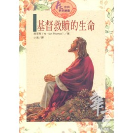 基督救贖的生命  英.多馬(W. Ian Thomas) 華宣橄欖