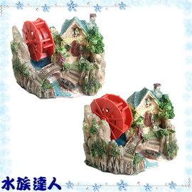 【水族達人】【裝飾品】鐳力《小水車洋房 ZD-786-1》屋子/房子/洋房/庭院/水車/橋/流水