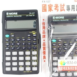 E-MORE FX-127 工程計算機 國家考試用工程用計算機 一台入{促250}10位數