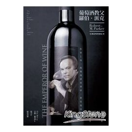 葡萄酒教父羅伯•派克- 品味的制定者
