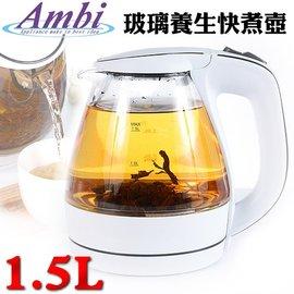 AMBI 恩比 1.5L玻璃養生快煮壺 EK-1525G =免運費=