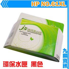 九鎮資訊 HP 60XL 黑色 環保墨水匣 D1660 D2560 D2660 D5560