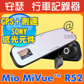 Mio MiVue R52 【送 32G+濾鏡】 後視鏡 行車記錄器 另 R30 R25T R50 508 388 588 638 RM01 RM03
