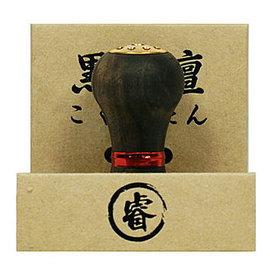 ◎百有釣具◎睿研 台灣製造 黑檀木 捲線器握把 握丸 手把 (丸形)  規格:S/M 顏色以出貨為主