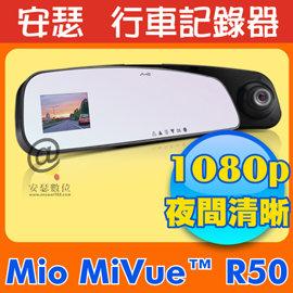 Mio MiVue R50 【送 32G】1296P後視鏡行車記錄器 另 R52 R25T R28P 508 388 588 638 688D RM03
