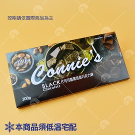 【艾佳】苦甜黑巧克力磚300g/片