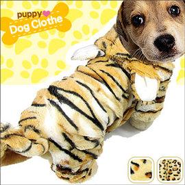 老虎豹紋變身寵物裝 E118-A61 (寵物服.寵物衣.寵物衣服寵物服裝.小狗衣服貓衣服用品.推薦哪裡買)