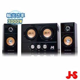 ~全木質三件式音箱~~JS 淇譽電子~震天雷 2.1 聲道 雙重低音全木質 三件式多媒體喇