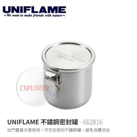 探險家戶外用品㊣662816 日本UNIFLAME 不鏽鋼密封罐 (日本製) 210ml 油瓶密封罐 保鮮罐 儲物罐 收納罐 露營調味料罐