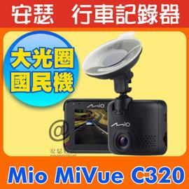 預購 Mio MiVue C320【 送16G+C02後支+三孔1A擴充座 】行車記錄器 另 mio 508 658 638 588 538 688D C330 C335