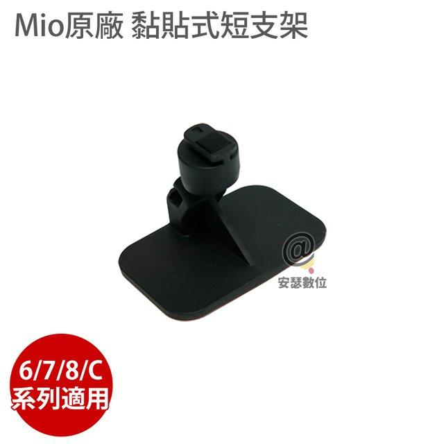 MIO 原廠 6系列 黏貼式 短支架 另 MIO 618 638 688D 658 WIFI 688D 698D C330 C335 C320