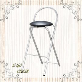~E~GO Chair椅購網~吧台椅 折合椅 摺合椅折疊椅 居家椅 會議椅 辦公椅 洽談椅