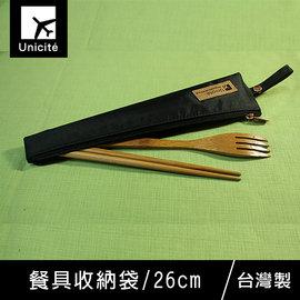 珠友 SN~20018 餐具收納袋 26CM~Unicite